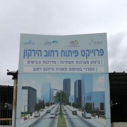 פיתוח רחוב הירקון