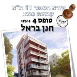 פרויקט של קבוצת גבסו ברחוב עזרא הסופר בתל אביב שסייענו לו בקבלת טופס 4 עבורו