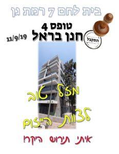 בית לחם 7 רמת גן